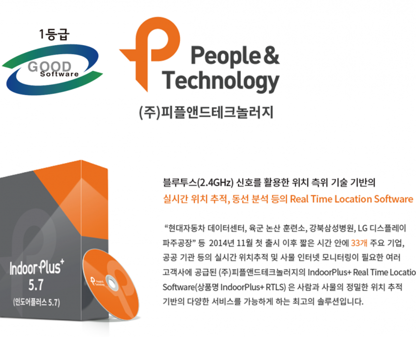 피플앤드테크놀러지 GS 인증 인도어플러스